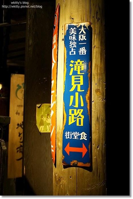 [大阪美食]喝鈍豬排*梅田藍天大廈瀧見小路 ♥ 復古風日本大正時代街景,好美味的豬排丼!(6) @小環妞 幸福足跡