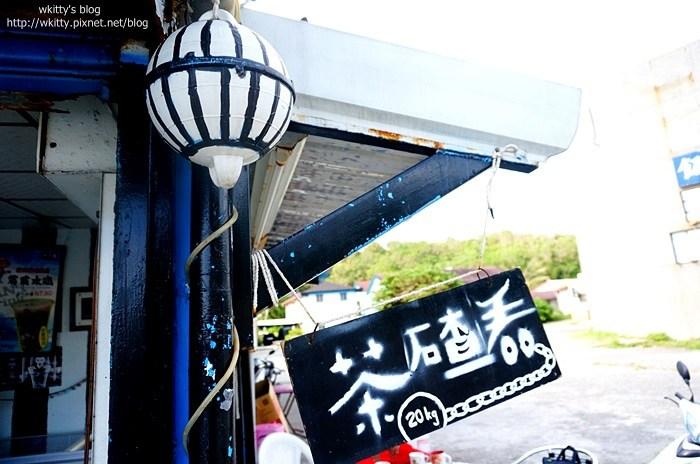 [綠島行程] 兩天一夜火燒島(2) 帆船鼻 + 冰獄海草冰 + 信交易 + 茶碴看綠豆冰沙 @小環妞 幸福足跡