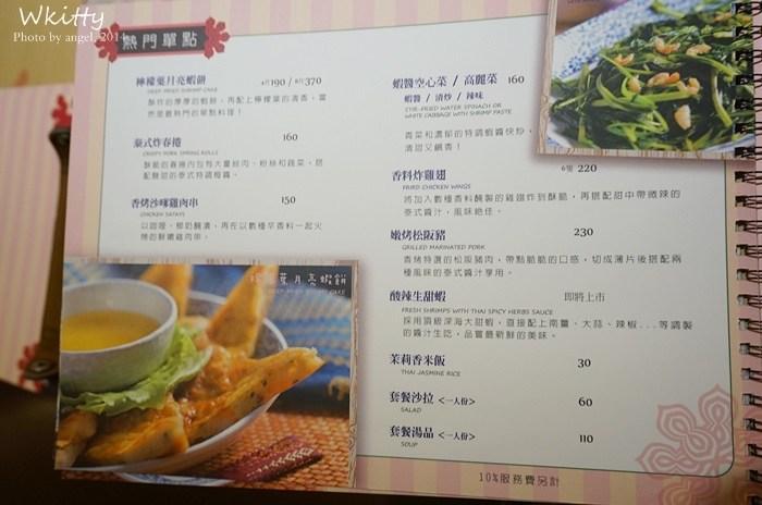 【台北中山站美食】長鼻子泰國餐廳*椒麻雞辣得好過癮~好可愛的泰式料理!(已歇業) @小環妞 幸福足跡