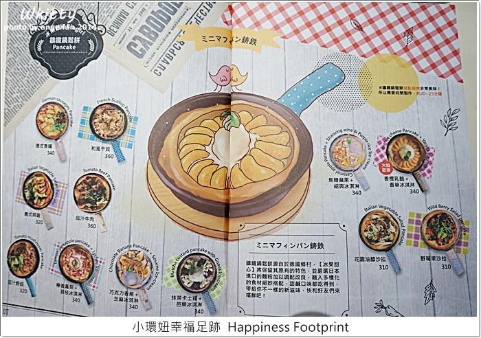【台北捷運101大樓站】冰果甜心♥ 信義區att 4 fun,超好吃的鐵鍋鬆餅!女孩們的甜心下午茶~ @小環妞 幸福足跡