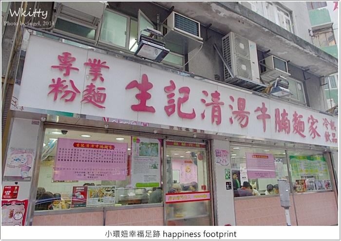 【香港美食(11)】生記粥品&清湯牛腩,好吃美味激推! @小環妞 幸福足跡