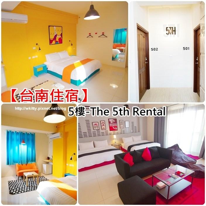 【台南住宿】5樓-The 5th Rental,近台南火車站的設計感旅店! @小環妞 幸福足跡