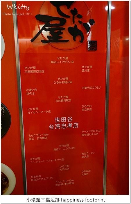【捷運忠孝敦化站】世田谷拉麵,東京超夯拉麵席捲來台,攻佔拉麵一級戰區! @小環妞 幸福足跡