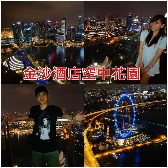 新加坡 便宜票卷,新加坡必買,新加坡票券,新加坡票券台灣,新加坡票券購買,新加坡自由行,新加坡行程規劃,新加坡門票,新加坡門票套票,環球影城 新加坡門票 @小環妞 幸福足跡