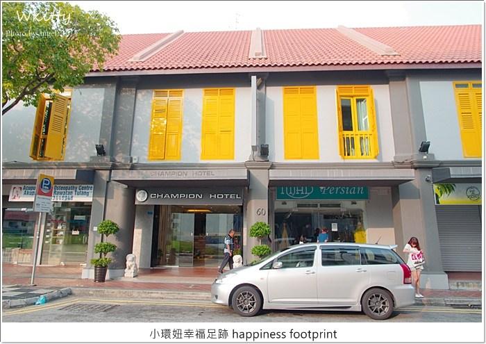 【新加坡飯店推薦(6)】城邊酒店(Champion Hotel),新加坡便宜住宿,CP值高超推薦! @小環妞 幸福足跡