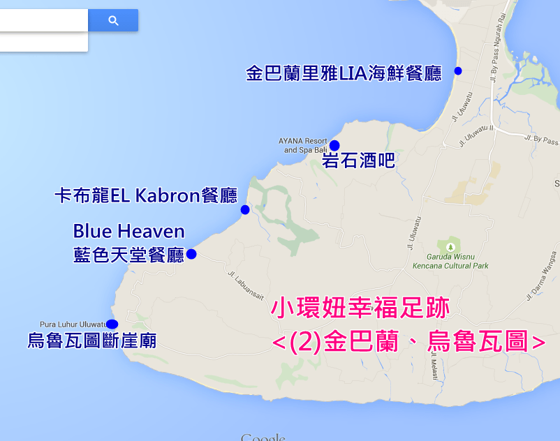 峇里島必遊景點,峇里島景點地圖,峇里島行程規劃,巴里島自助,巴里島自由行 @小環妞 幸福足跡