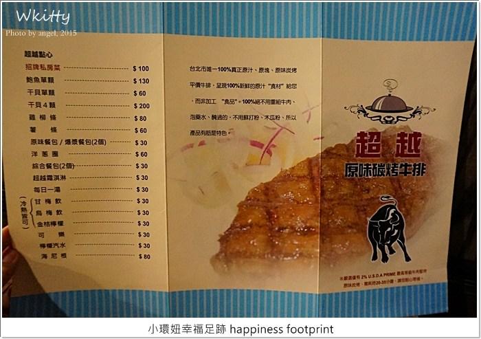 【台北新莊美食】超越原味牛排,便宜的價錢吃的到高品質的牛排,非凡大探索推薦又一熱門排隊店! @小環妞 幸福足跡