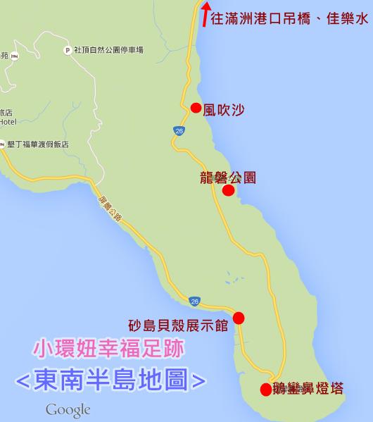 地圖-東半島.png