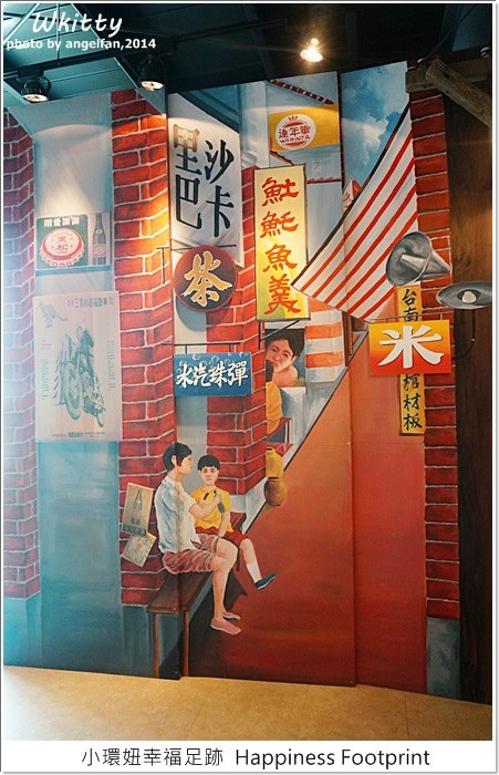 【台南旅遊景點】黑橋牌香腸博物館~復古懷舊風味的觀光工廠! @小環妞 幸福足跡