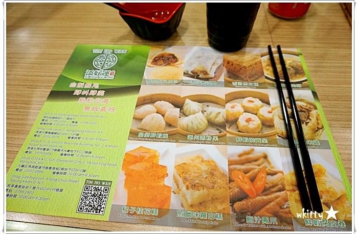 【香港必吃美食(17)】添好運(香港站),二訪還是好愛的美味! @小環妞 幸福足跡
