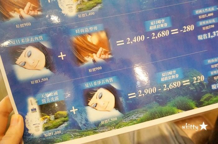 【染髮記】中山站BONBONHAIR,甜美風X瀏海雙色染,造型更加分! @小環妞 幸福足跡