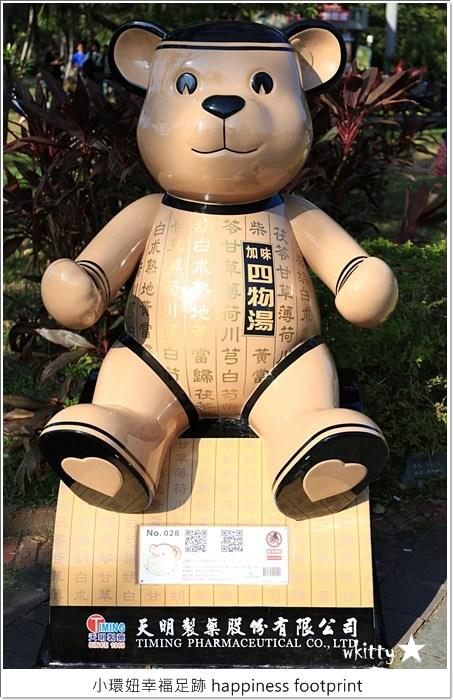 【台中泰迪熊展2015】地點,時間,交通,地圖,台中公園100隻泰迪熊搶先看! @小環妞 幸福足跡