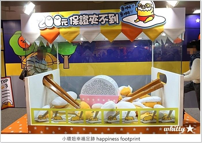 【蛋黃哥懶得展】好療癒的蛋黃哥展覽(台灣科學教育館),一起發懶吧~ @小環妞 幸福足跡
