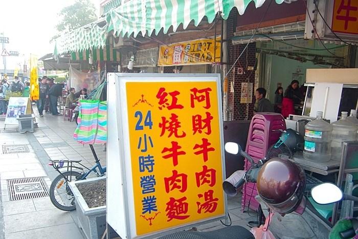 【台南牛肉湯24小時】阿財牛肉湯,安平老街旁,推薦必吃! @小環妞 幸福足跡