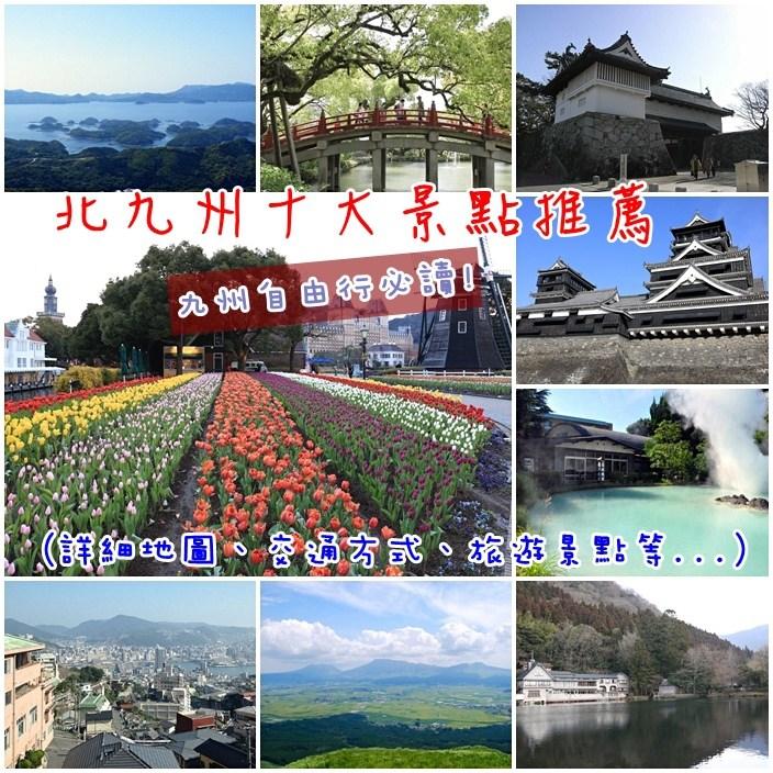 【北九州十大景點】九州自由行行程規劃,景點地圖,必玩路線,交通票券【1】 @小環妞 幸福足跡