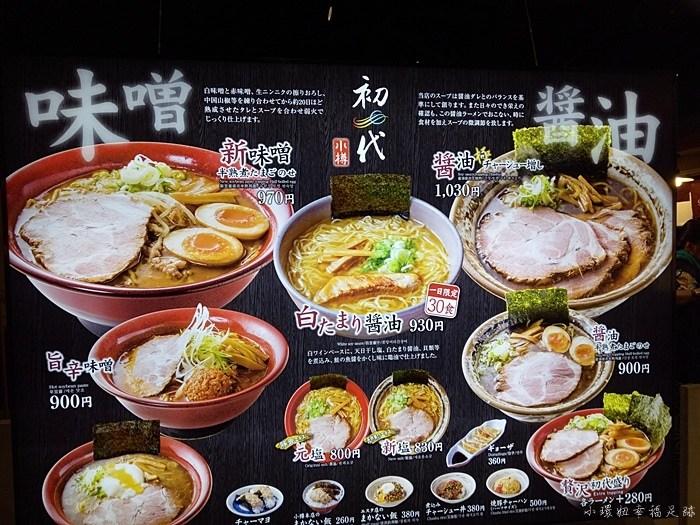 【北海道札幌美食】拉麵共和國,梅光軒拉麵,味噌拉麵很夠味,餃子也好吃(19) @小環妞 幸福足跡