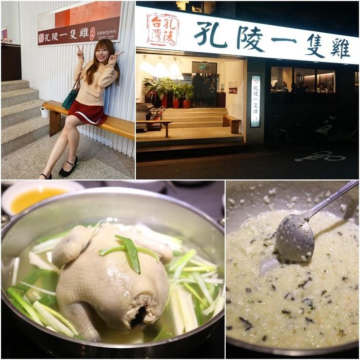 【東區美食】孔陵一隻雞台灣1號店,韓國必吃一隻雞台北吃的到! @小環妞 幸福足跡