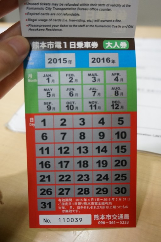 【熊本市電一日券】熊本自由行必備交通票劵,購票教學,各站景點 @小環妞 幸福足跡