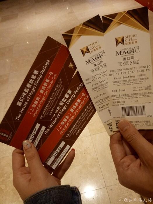 新濠影匯,新濠影匯魔幻間,澳門必看秀,澳門魔術秀,魔幻間套票,魔幻間好看嗎,魔幻間評價,魔幻間門票 @小環妞 幸福足跡
