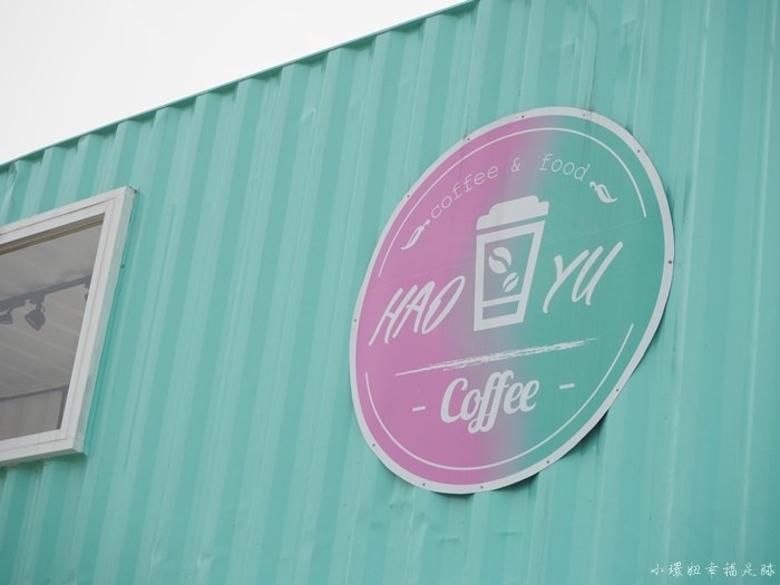 好悠咖啡,好悠咖啡 hao-yu coffee,彰化好悠咖啡,彰化田中景點,彰化貨櫃屋,田中景點推薦 @小環妞 幸福足跡