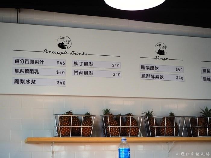 【嘉義民雄觀光工廠】旺萊山鳳梨文化園區,免費試吃鳳梨酥! @小環妞 幸福足跡