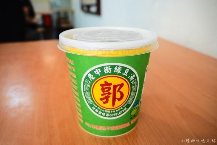 【台南必喝飲品2間】郭家綠豆湯&雙全紅茶,吃飽當飯後甜點推薦 @小環妞 幸福足跡