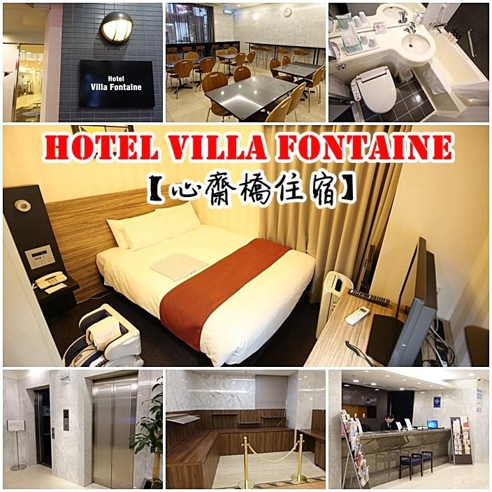 HOTEL Villa Fontaine