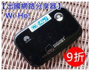 wifi網路分享器