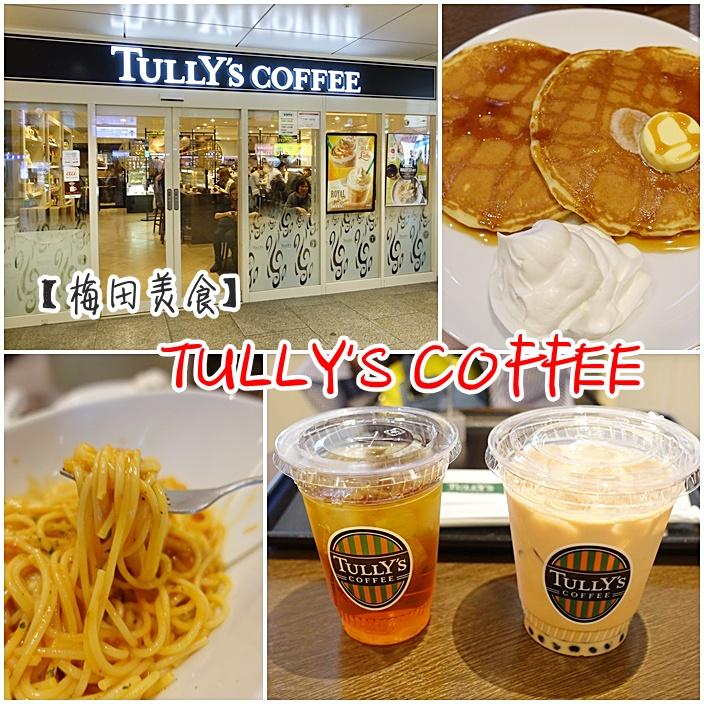 tully's coffee,大阪咖啡店,日本咖啡,梅田 tully's,梅田咖啡廳,梅田美食 @小環妞 幸福足跡