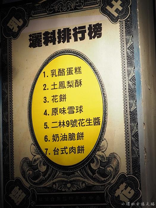 台中吃冰懶人包,台中市區景點懶人包,台中景點懶人包 @小環妞 幸福足跡