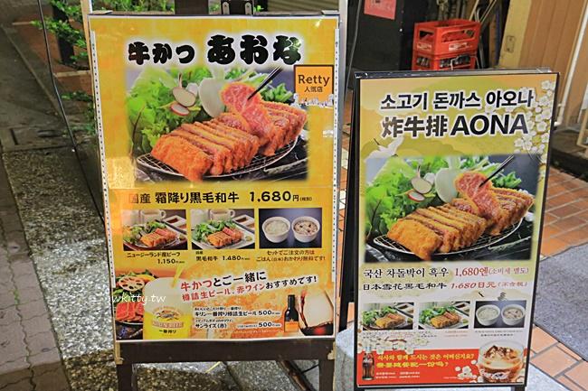 【東京炸牛排】牛かつあおな-上野御徒町本店,黑毛和牛外酥內嫩! @小環妞 幸福足跡