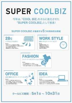 W Japonii rozpoczęła się kampania Cool Biz zachęcająca do noszenia bardziej swobodnych ubrań do pracy - wlaczoszczedzanie.pl / @Cool Biz