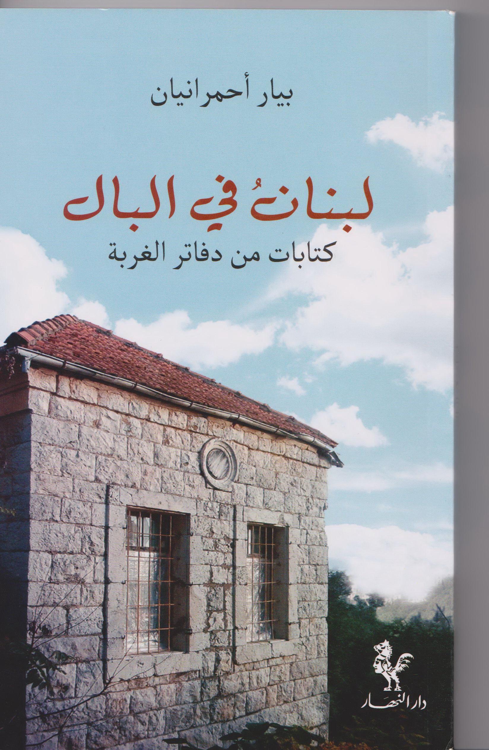 pierre ahmaranian cover book