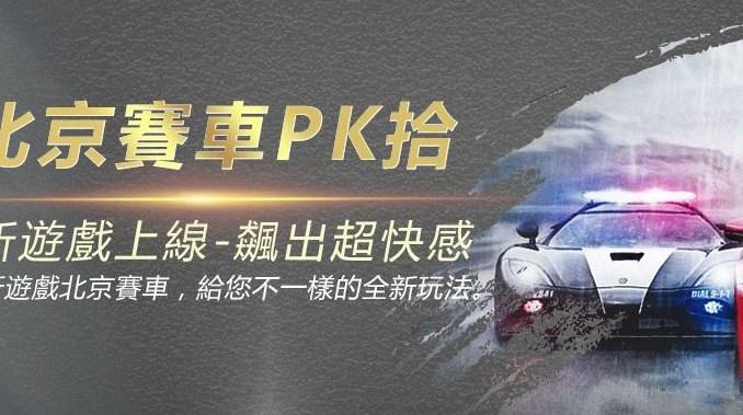 北京賽車,完美娛樂城,WM百家樂,WM真人,WM平台