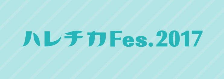 9/30(土)「ハレチカ Fes.2017」
