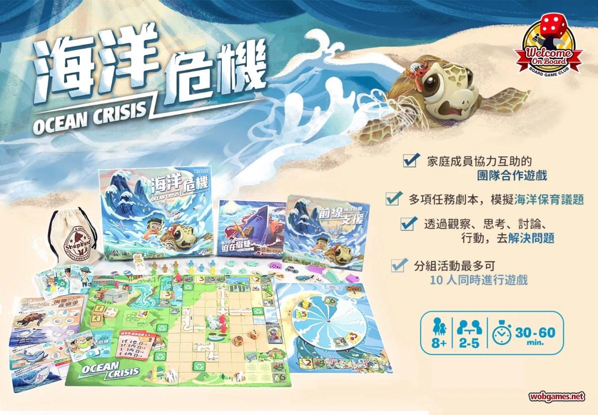 網上書展價 Ocean Crisis 海洋危機   香港桌遊天地 Welcome on Board Game Club Hong Kong