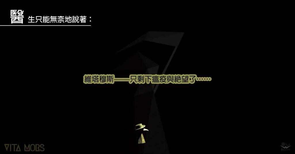 Vita Mors 維塔穆斯 | 香港桌遊天地 Welcome on Board Game Club Hong Kong