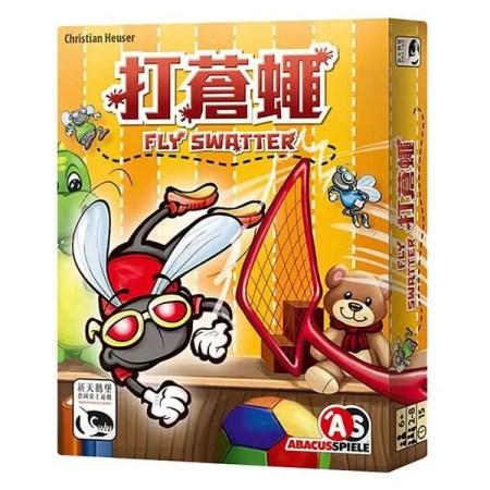 Cover: Fly Swatter 打蒼蠅 |香港桌遊天地Welcome On Board Hong Kong|家庭親子兒童學習遊戲