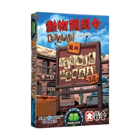 Outlawed! 動物通緝令 | 香港桌遊天地 Welcome on Board Game Club Hong Kong | 派對聚會遊戲 Party Game