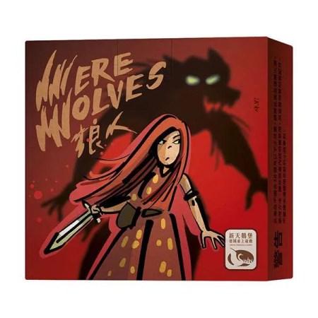 Cover: 狼人2020 隨身版 Werewolves |香港桌遊天地Welcome On Board Game Club Hong Kong|陣營推理鬥智多人派對聚會遊戲