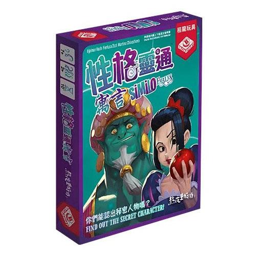 Cover: Similo: Fables 性格靈通:寓言 |香港桌遊天地Welcome On Board Hong Kong|解讀線索猜題教育親子遊戲