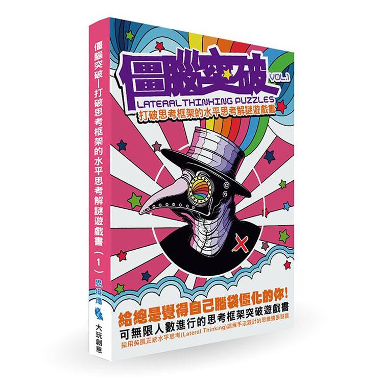 Cover: LTP 僵腦突破 Lateral Thinking Puzzles |香港桌遊天地 Welcome on Board Game Club Hong Kong|水平思考思維訓練遊戲書