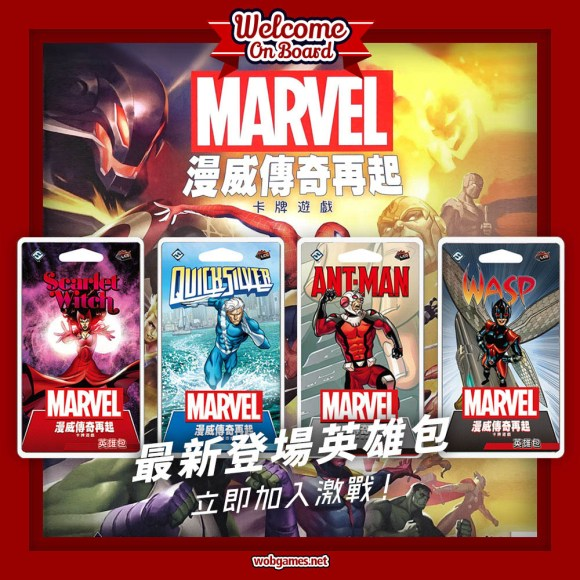 Marvel Champions Hero Pack x4 漫威傳奇英雄包套裝 Scarlet Witch緋紅女巫 Quicksilver快銀 Ant-Man蟻俠 Wasp黃蜂 |香港桌遊天地Welcome On Board Hong Kong