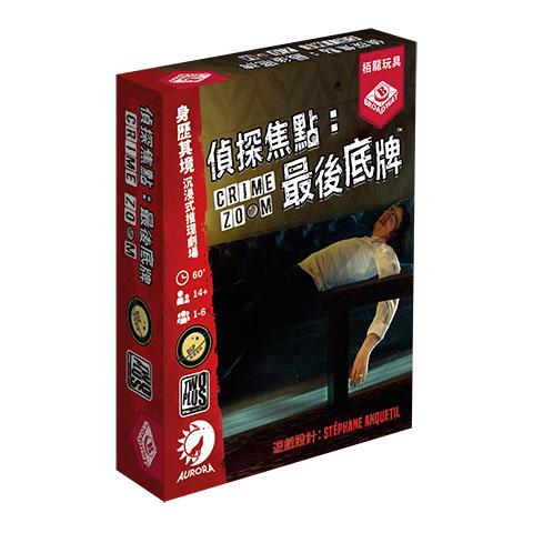 Crime Zoom: His Last Card 偵探焦點:最後底牌  香港桌遊天地Welcome On Board Hong Kong 現場感案發現場查案卡牌遊戲Card Game