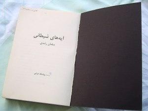 """Zdjęcie nielegalnego irańskiego wydania """"Szatańskich wersetów"""""""