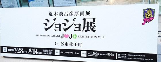 JoJo展06