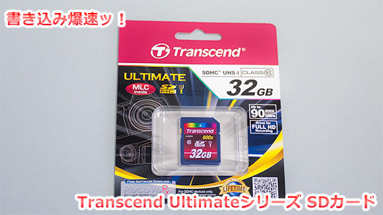 Transend-SDHC-UHS-I-32GB-02
