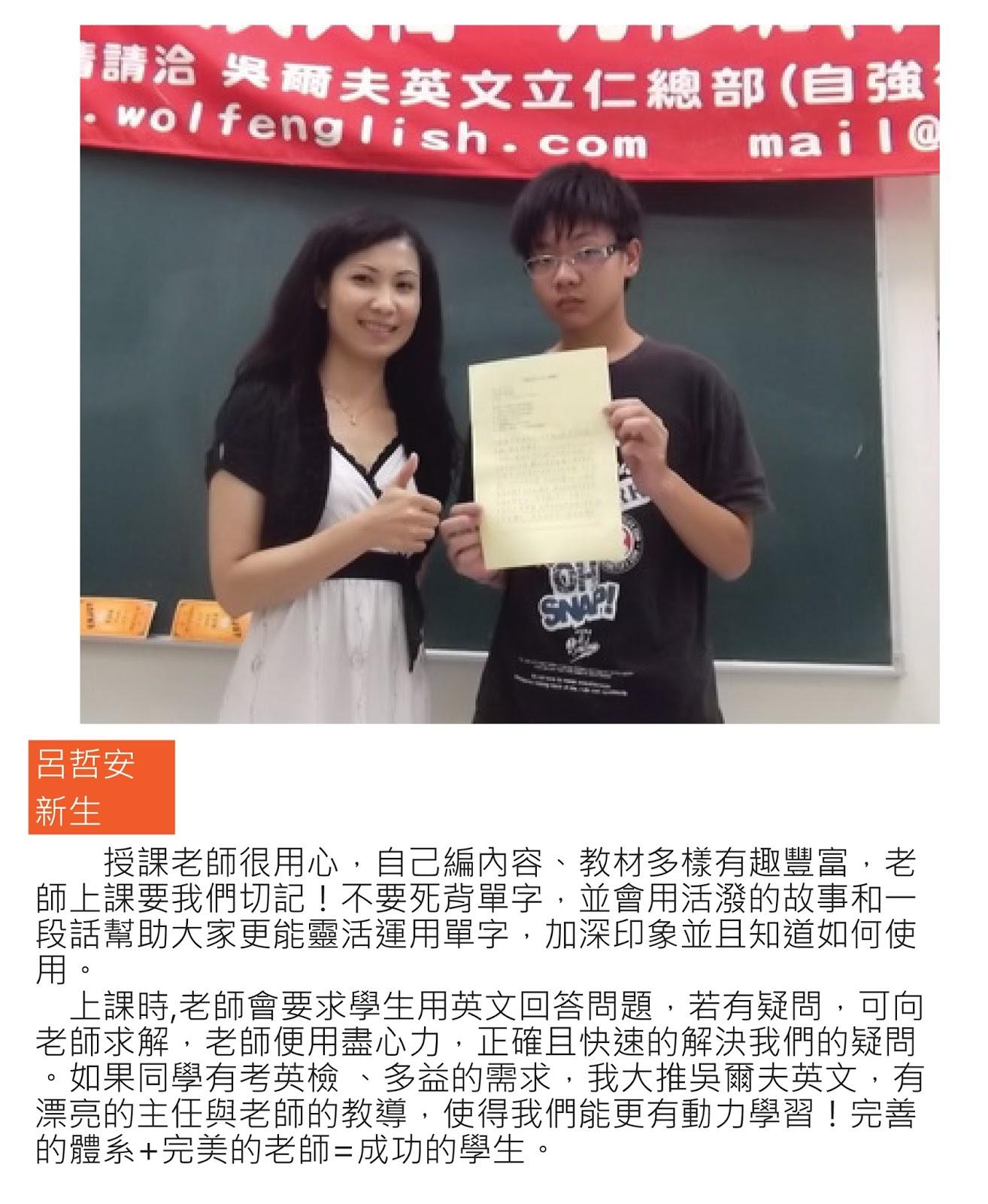 中級初試C班學員上課感言及推薦-呂哲安 « 吳爾夫英文–英檢證照的專家