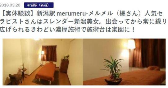 新潟駅のメンズエステ店メルメルのセラピスト橘さんの写真