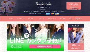 目黒駅のメンズエステ店ファンタジスタの写真